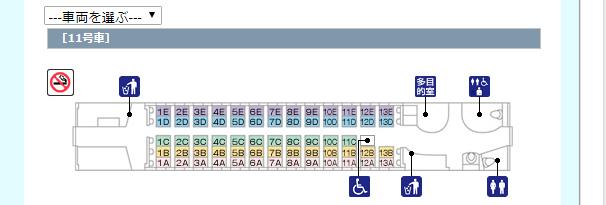 東海道新幹線11号車座席図